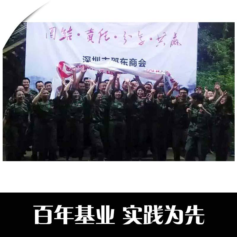 深圳邵东商会
