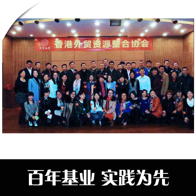 香港外贸资源整合协会年会