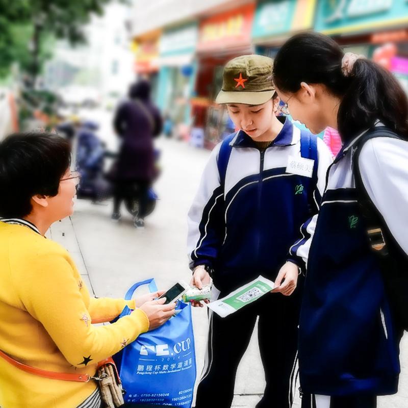 深圳市高级中学八年级十班